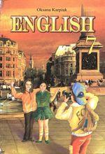 Обкладинка до підручника Англійська мова (Карпюк) 7 клас 2007