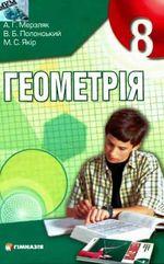 Обкладинка до підручника Геометрія (Мерзляк, Полонський, Якір) 8 клас