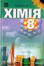 Обкладинка РґРѕ Хімія (Ярошенко) 8 клас