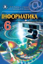 Обкладинка РґРѕ Інформатика (Ривкінд, Лисенко, Чернікова, Шакотько) 6 клас