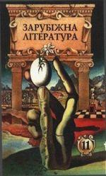 Обкладинка до підручника Зарубіжна література (Астрахан) 11 клас