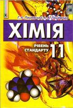 Хімія (Лашевська) 11 клас