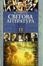 Світова література (Ковбасенко) 11 клас