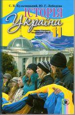 Обкладинка до підручника Історія України (Кульчицький, Лебедєва) 11 клас