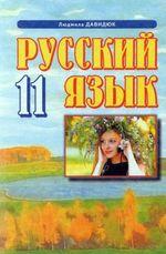 Обкладинка до підручника Російська мова (Давидюк) 11 клас