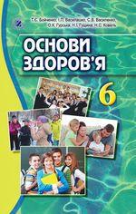 Обкладинка до Основи здоров'я (Бойченко, Василашко, Василенко) 6 клас