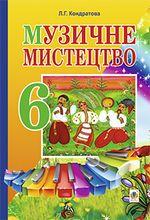 Обкладинка РґРѕ Музичне мистецтво (Кондратова) 6 клас