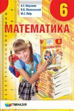 Обкладинка РґРѕ Математика (Мерзляк) 6 клас 2014