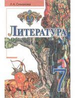 Література (Сімакова) 7 клас