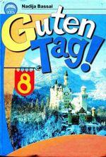 Обкладинка до підручника Німецька мова Guten Tag! (Басай) 8 клас