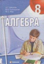 Алгебра (Мерзляк, Полонський, Якір) 8 клас