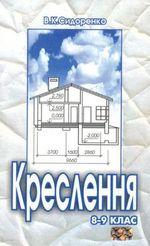 Обкладинка до підручника Креслення (Сидоренко) 8-9 клас