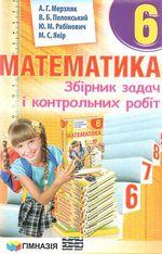 Обкладинка до підручника Математика Збірник задач (Мерзляк) 6 клас 2014