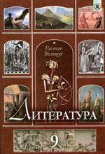 Література (Волощук) 9 клас 2009