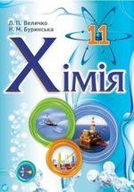 Обкладинка до підручника Хімія (Величко, Буринська) 11 клас