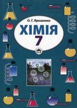 Обкладинка РґРѕ Хімія (Ярошенко) 7 клас