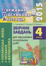 Обкладинка до підручника ДПА 2015 4 клас - Завдання
