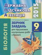 Обкладинка до підручника ДПА 2015 з біології 9 клас