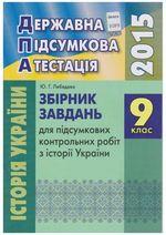 ДПА 2015 Історія України збірник завдань 9 клас