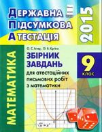 Обкладинка до підручника ДПА 2015 Математика 9 клас - Завдання