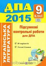 Обкладинка РґРѕ ДПА 2015 Українська література підсумкові контрольні роботи 9 клас
