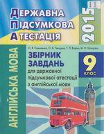 Обкладинка РґРѕ ДПА 2015 Англійська мова 9 клас - Завдання