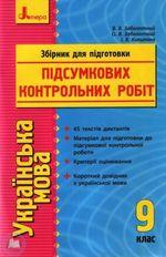 Обкладинка РґРѕ ДПА 2015 Українська мова - Збірник для підготовки до підсумкових контрольних робіт 9 клас