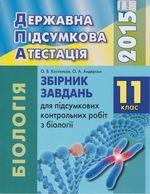 Обкладинка до ДПА 2015 Біологія 11 клас  - Завдання