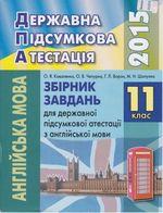 ДПА 2015 Англійська мова 11 клас - Збірник завдань