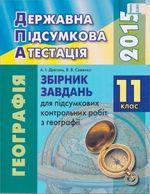 Обкладинка до підручника ДПА 2015 Географія 11 клас - Завдання