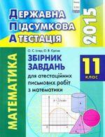 Обкладинка до підручника ДПА 2015 Математика 11 клас - Збірник завдань