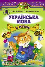 Обкладинка до Українська мова (Гавриш, Маркотенко) 2 клас