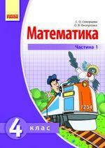 Обкладинка до підручника Математика (Скворцова) 4 клас 2015 1Ч