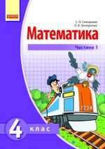 Обкладинка РґРѕ Математика (Скворцова) 4 клас 2015 1Ч