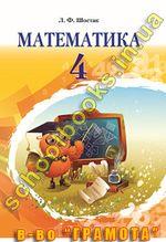 Обкладинка до підручника Математика (Шостак) 4 клас 2015