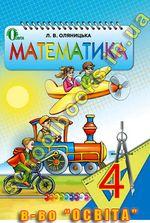 Математика (Оляницька) 4 клас 2015