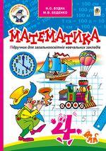 Обкладинка до Математика (Будна) 4 клас 2015