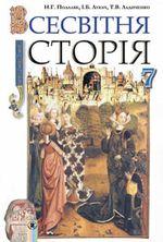 Обкладинка до підручника Всесвітня історія (Подаляк) 7 клас 2015