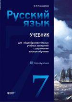 Обкладинка до підручника Русский язык (Коновалова) 7 класс