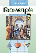 Обкладинка РґРѕ Геометрія (Апостолова) 7 клас