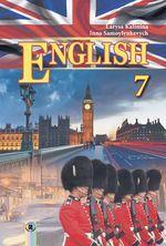 Обкладинка до підручника Англійська мова (Калініна) 7 клас