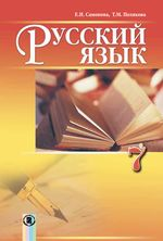 Обкладинка до підручника Російська мова (Самонова) 7 клас