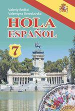 Обкладинка до підручника Іспанська мова (Редько) 7 клас (7-рік)