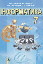 Обкладинка до підручника Інформатика (Ривкінд) 7 клас
