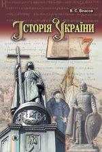 Обкладинка до підручника Історія України (Власов) 7 клас 2015