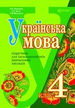 Обкладинка до підручника Українська мова (Варзацька) 4 клас