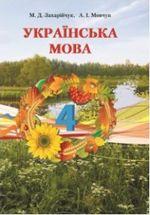 Обкладинка до підручника Українська мова (Захарійчук) 4 клас