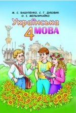 Обкладинка до Українська мова (Вашуленко, Дубовик, Мельничайко) 4 клас