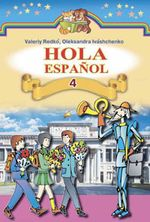 Обкладинка РґРѕ Іспанська мова (Редько) 4 клас