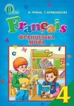 Обкладинка до підручника Французька мова (Чумак, Кривошеєва) 4 клас